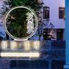 黃山山水間·茗泉酒店