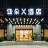 杭州西湖定安路地鐵站亞朵X酒店