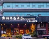 帕瑞思酒店(台州市府大道店)