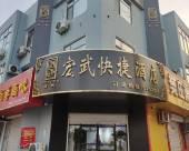 武邑宏武快捷酒店