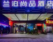 蘭泊尚品酒店(新化白沙洲路店)
