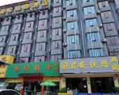 安順君安鐵路酒店