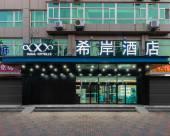 希岸酒店(石家莊火車站東廣場地鐵站店)