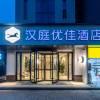 漢庭優佳酒店(泰州萬達廣場店)