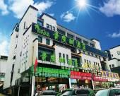 青皮樹酒店(黃山南大門換乘總站店)