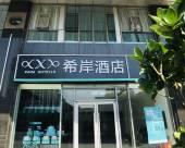 希岸酒店(北京磁器口地鐵站店)