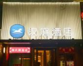 漢庭酒店(奎屯三洋廣場店)