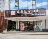 瑣園憶舍酒店公寓(柳州城中萬達陽光100店)