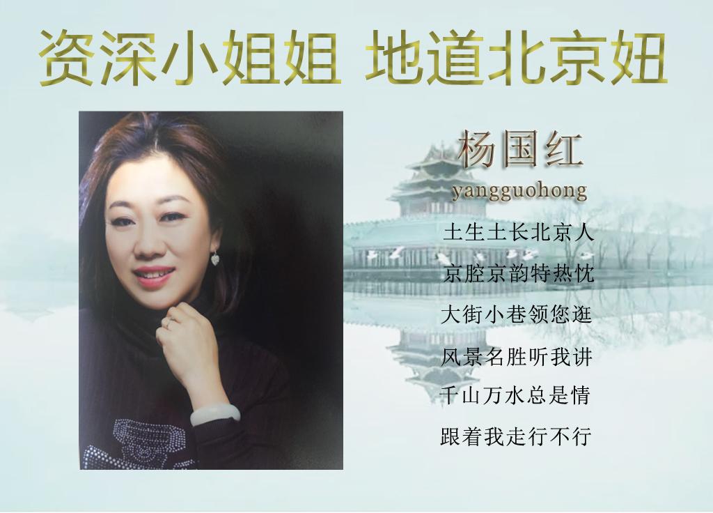 北京自营导游