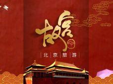 北京2日跟团游·【对不起!我不贵。我没购物,也没自费!】北京周末2日半自助跟团游,自由行的体验,跟团游的服务。<故宫、长城、恭王府、颐和园、天坛、古北水镇、温泉>乐高般搭积木的产品组合随心选【可升级升旗】