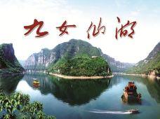 山西晋城王莽岭+九女仙湖2日1晚跟团游·春季出游必选,含一早两正餐