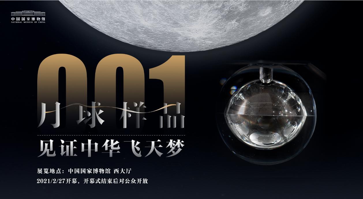 月球001