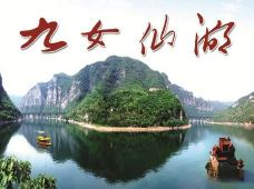 王莽岭+九女仙湖2日1晚跟团游·春季出游必选,含一早两正餐