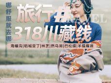 稻城亚丁+色达10日10晚半自助游·川藏线318+川藏线317纯玩拼车包车