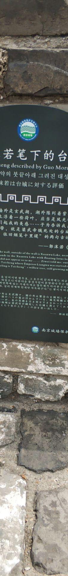 南京台城-南京