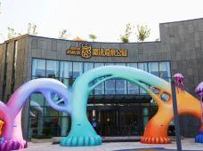 辽宁营口2日1晚跟团游·鲅鱼圈魔法温泉公园+熊岳忆江南温泉纯玩2日