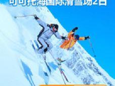 新疆+可可托海国际滑雪场3日2晚跟团游·2日日场全雪道雪票(含雪具)+可可托海镇2晚酒店住宿(酒店雪场往返接送)