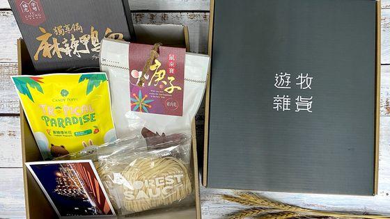 遊牧雜貨 - 限定台灣人氣零食美食套裝(限時優惠低至85折)