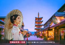 无锡拈花湾一日游【灵山大佛/鼋头渚/三国水浒纯玩多套餐可选】