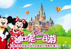 上海迪士尼度假区一日游【精品小团/接送专线/早享卡/多套餐可选】