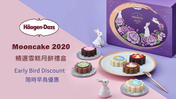 Häagen-Dazs™ 雪糕月餅禮盒兌換券 (快閃優惠低至62折|兩盒起送單球雪糕)