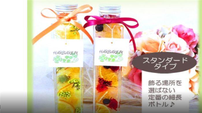【神奈川・横浜】ハーバリウム「角柱ボトルロング制作体験」レッスン後ティータイム&送迎あり