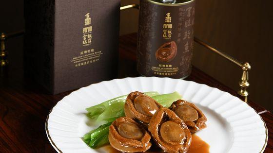 米芝蓮三星富臨飯店 - 紅燒乾鮑/金腿五仁月餅套裝 (低至58折)