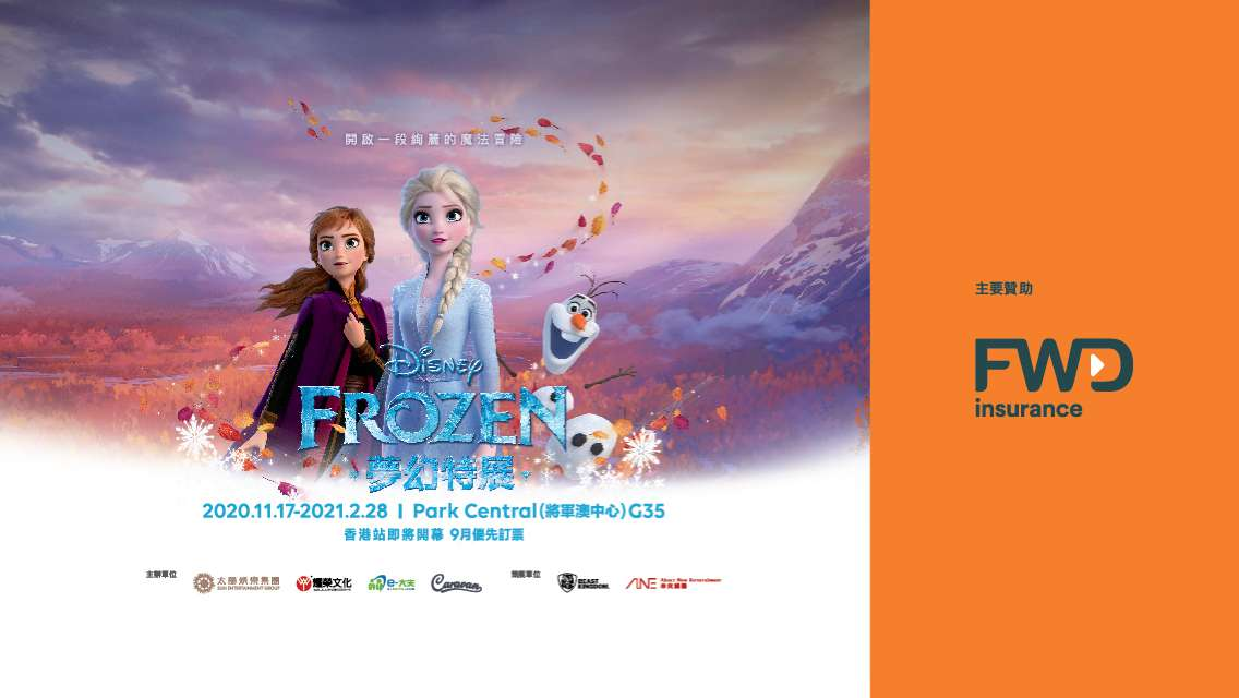 FWD Presents: The Frozen Exhibition Hong Kong - Early Bird Redemption Voucher (Reservation required)