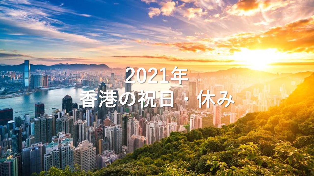 香港祝日 2021年