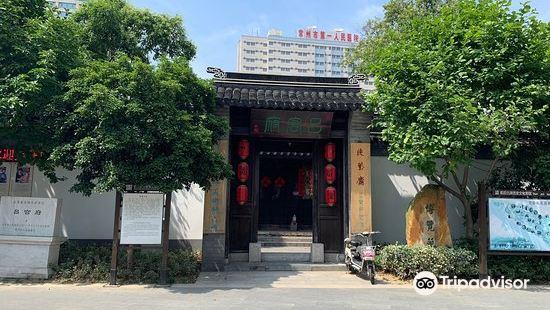 Chenyingshi Former Residence