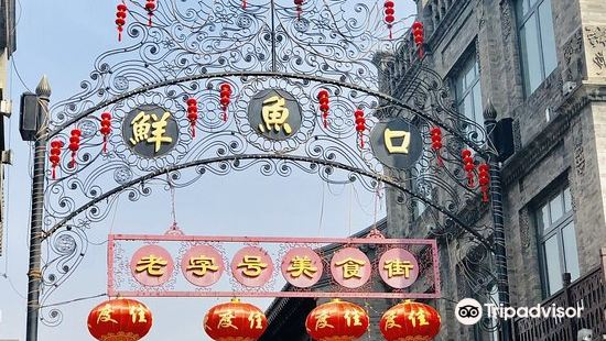 Xianyukou Delicacy Street