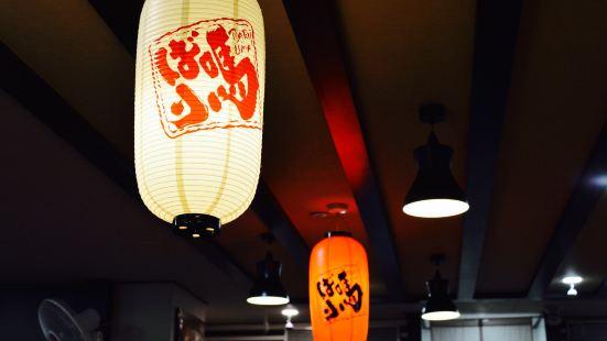Bariuma Japanese Ramen Restaurant