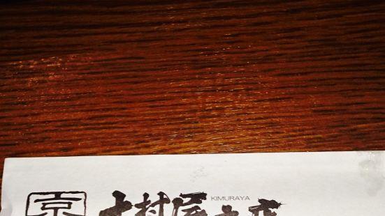 京都木村屋本店(祗園花見小路店)