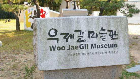 WooJaeGil Art Museum