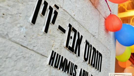 Hummus Abu-YoYo