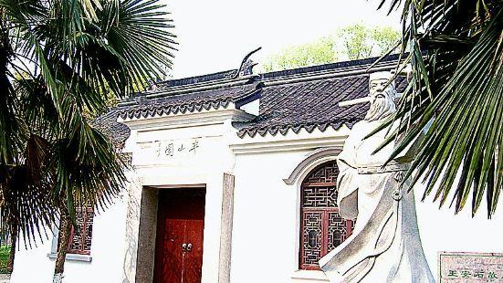 Wang'anshi Former Residence
