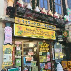 LUCKY PIERROT 五棱郭公園前店用戶圖片