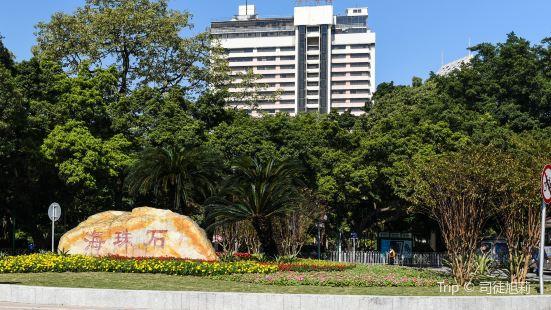 Haizhu Square