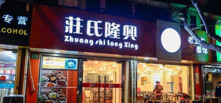 Zhuang Shi Long Xing Lao Shanghai Noodle House( The Bund )1