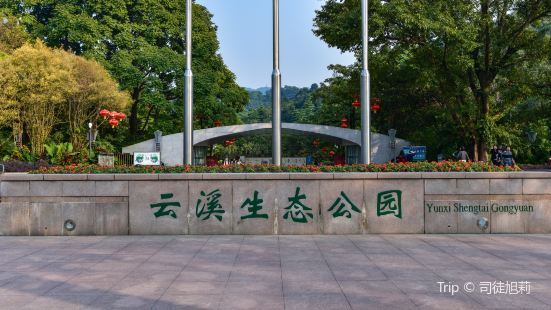 The Yunxi Ecological Park