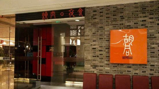 橘焱胡同燒肉夜食(長樂店)