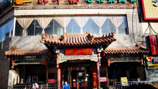 Beiping Lou ( Mu Dan Yuan Dian )