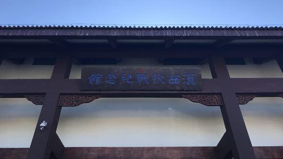 滇西抗戰紀念館