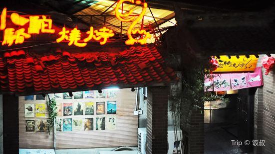 Fu Miao Xiao Luo Tuo BBQ (Lian Hu Road)