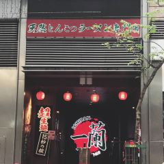 一蘭拉麵(銅鑼灣店)用戶圖片