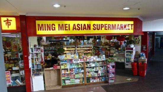 Ming Mei Asian Supermarket