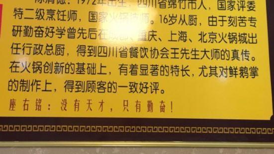 陳氏香鵝掌