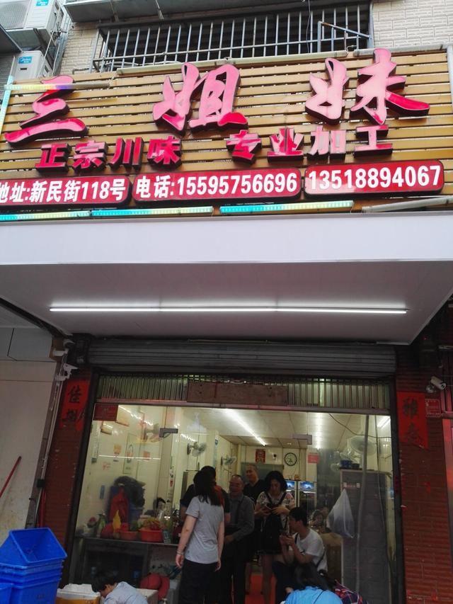三姐妹海鮮加工店