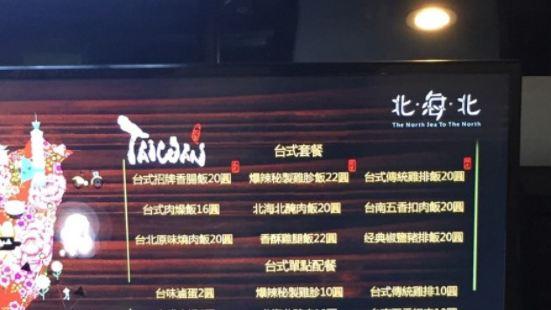 北海北台灣料理