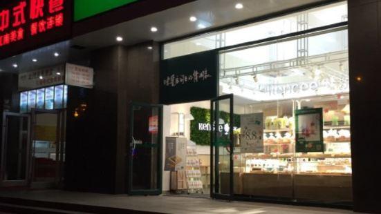 仟吉西餅(會展中心店)